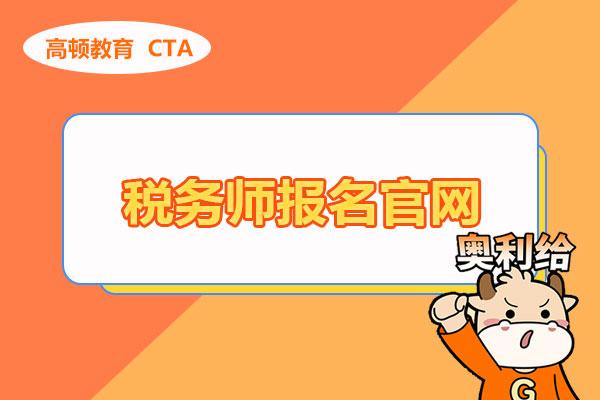 高顿教育:税务师报名官网又出新动向!税务师报考简章出炉!