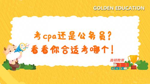 考cpa还是公务员?看看你合适考哪个!
