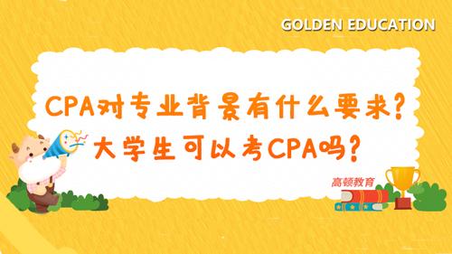 CPA对专业背景有什么要求?大学生可以考CPA吗?