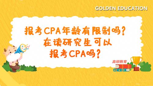 报考CPA年龄有限制吗?在读研究生可以报考CPA吗?