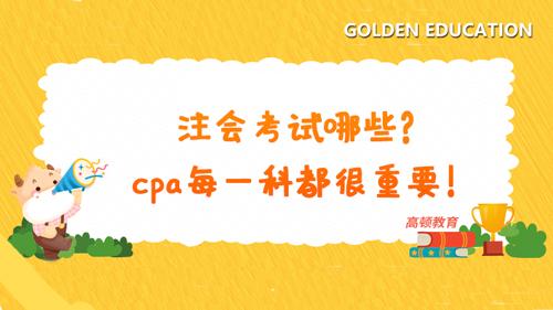 注会考试哪些?cpa每一科都很重要!