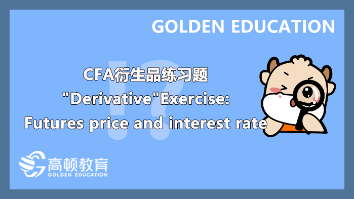 """CFA衍生品练习题""""Derivative""""Exercise:Futures price and interest rate"""