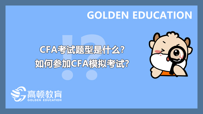2021年5月CFA考试题型是什么?如何参加CFA模拟考试?