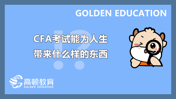 CFA考试能为人生带来什么样的东西?
