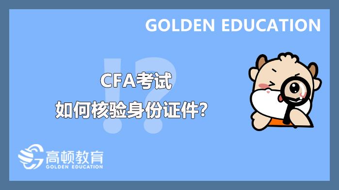2021年5月CFA考试如何核验身份证件?