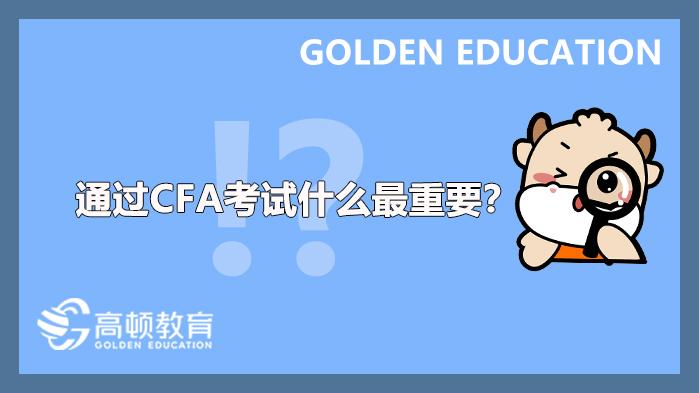 通过CFA考试什么最重要?备考CFA考试必看!