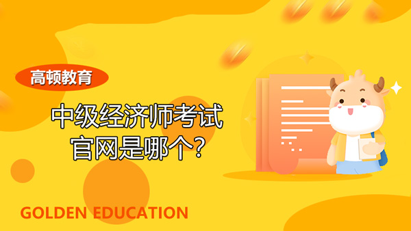 中级经济师考试的官网是哪个?主要可以干什么?