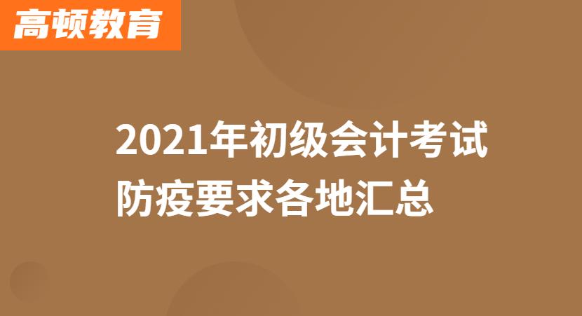 【公告】关于2021初级会计职称考试疫情防控要求
