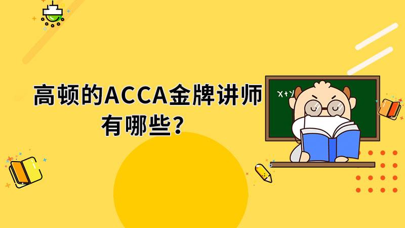 高顿的ACCA金牌讲师有哪些?有经验分享吗?