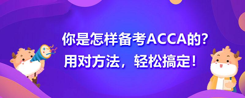 你是怎样备考ACCA的?用对方法,轻松搞定!