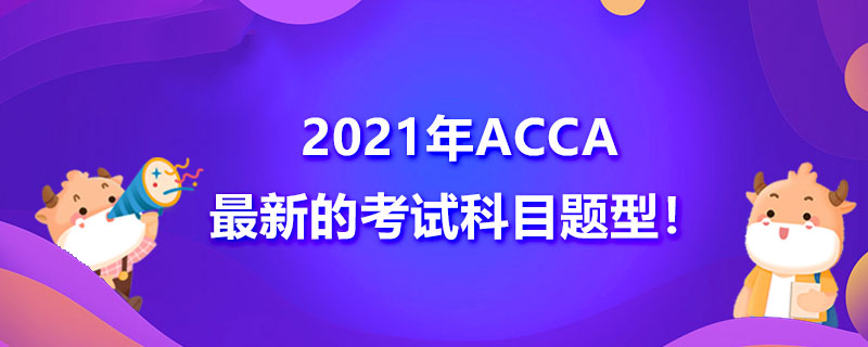 2021年ACCA最新的考试科目题型!点开,你不会后悔!