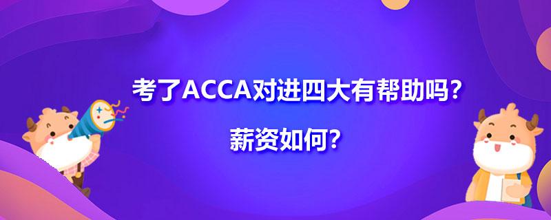 考了ACCA对进四大有帮助吗?薪资如何?