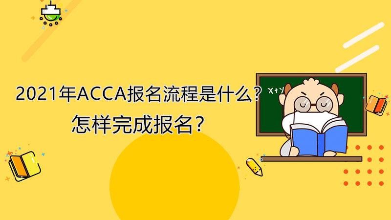 2021年ACCA报名流程是什么?怎样完成报名?