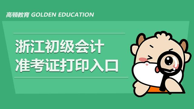 2021年浙江初级会计准考证打印入口戳这里!