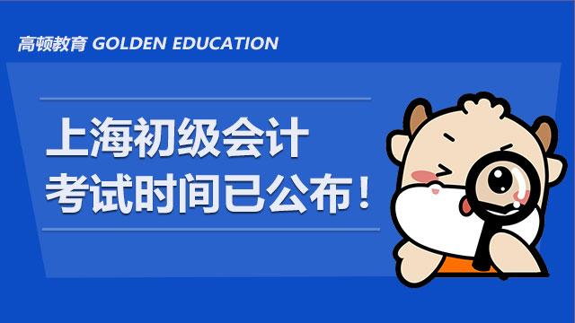 官宣:上海初级会计考试时间2021已公布!