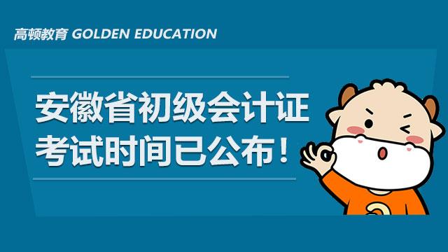 官宣:2021年安徽省初级会计证考试时间已公布!