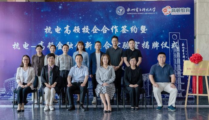 杭州電子科技大學與高頓教育成立金融創新聯合實驗室