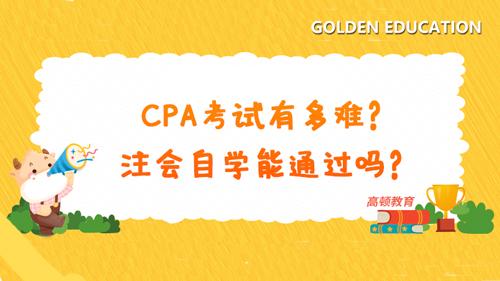 CPA考试有多难?注会自学能通过吗?