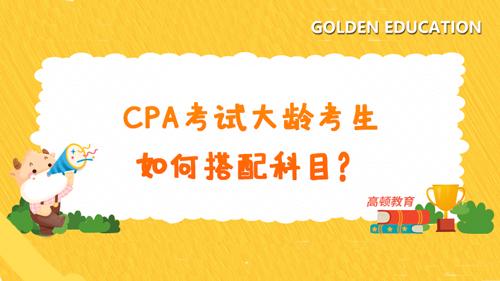 备考攻略:2021年CPA考试大龄考生如何搭配科目?