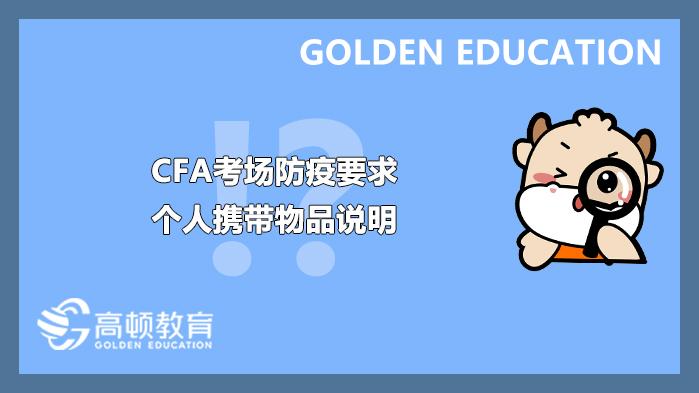 5月CFA考场防疫要求及个人携带物品说明!