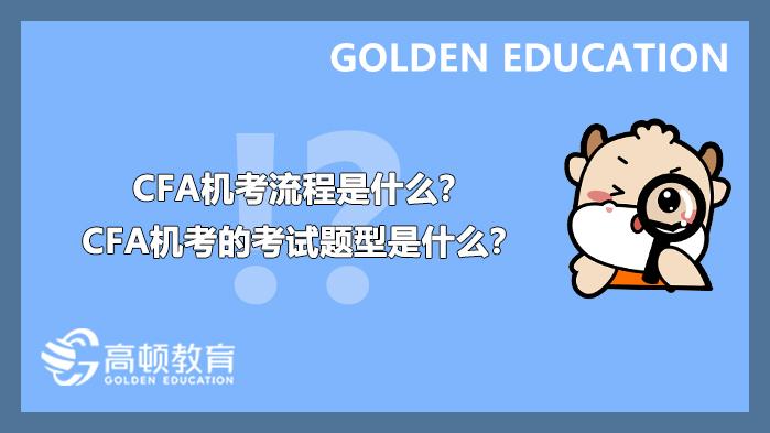 2021年CFA机考流程是什么?CFA机考的考试题型是什么?
