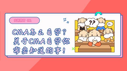 CMA怎么自学?关于CMA自学你需要知道的事!