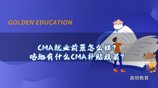 CMA就业前景怎么样?各地有什么CMA补贴政策?