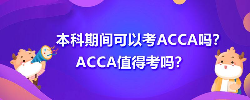 本科期间可以考ACCA吗?ACCA值得考吗?