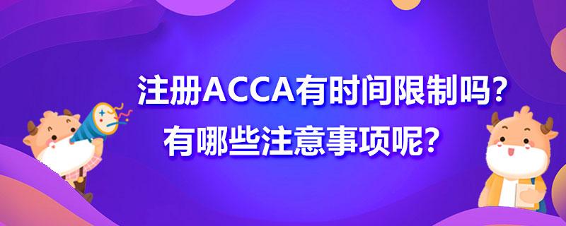 注册ACCA有时间限制吗?有哪些注意事项呢?