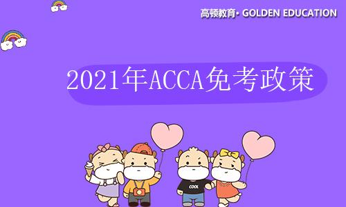 2021年ACCA免考政策,你还不知道就亏大啦!