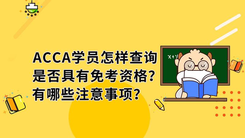 ACCA学员怎样查询是否具有免考资格?免考有哪些注意事项?