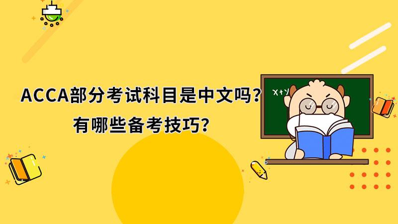 ACCA部分考试科目是中文吗?有哪些备考技巧?