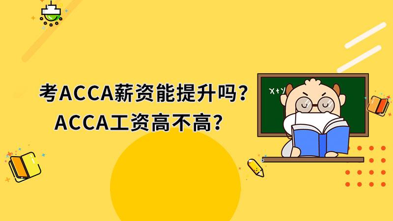 考ACCA薪资能提升吗?ACCA工资高不高?