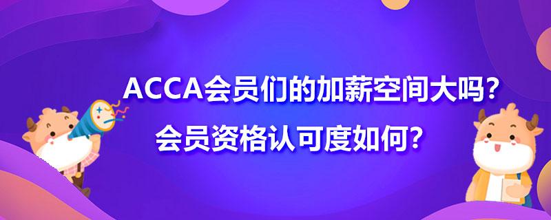 ACCA会员们的加薪空间大吗?会员资格认可度如何?
