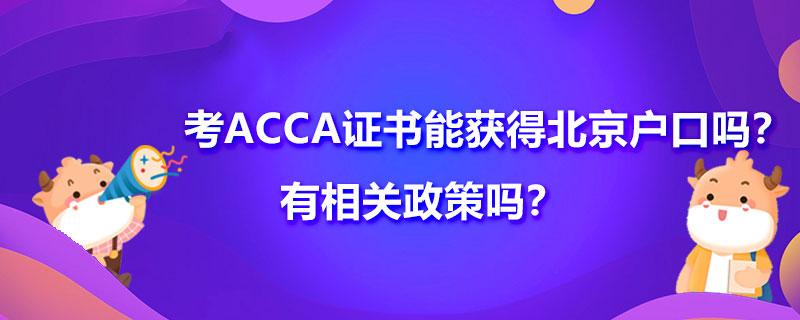 考ACCA证书能获得北京户口吗?有相关政策吗?
