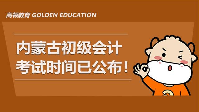 官宣:2021内蒙古初级会计考试时间安排已公布!