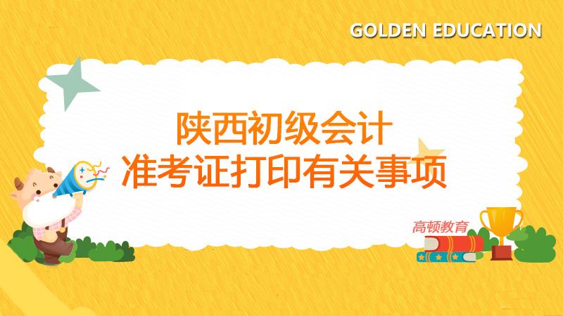 注意:2021陕西会计网官网登录准考证打印有关事项看这里!