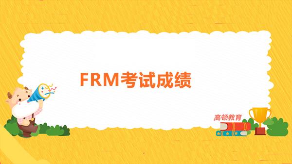 FRM考试成绩是什么时候出?怎么看通过了没有?