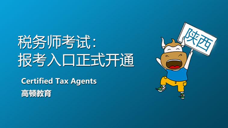 2021年陕西税务师报考入口已经开通!税务师报名费多少钱?