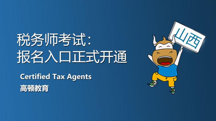 山西省税务师2021年报名入口直达!报名时间、报名条件全览