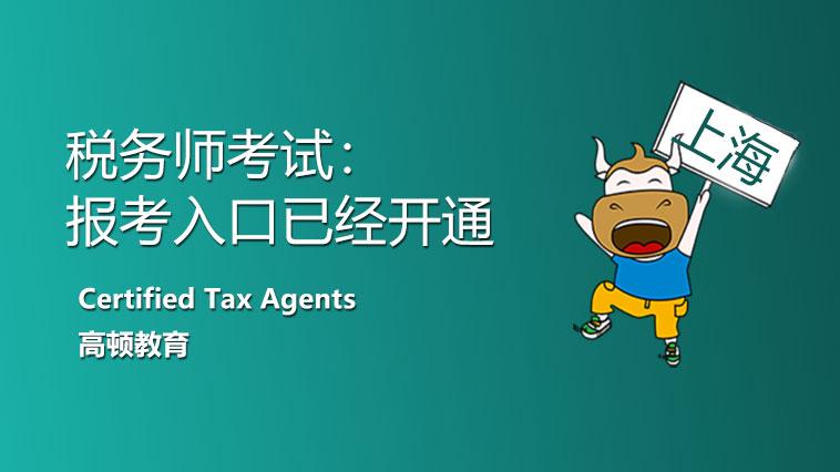 2021年上海市税务师报考入口在哪?报名门槛高不高?