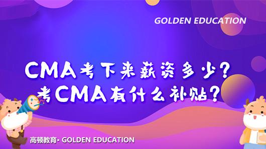 CMA考下来薪资多少?考CMA有什么补贴?
