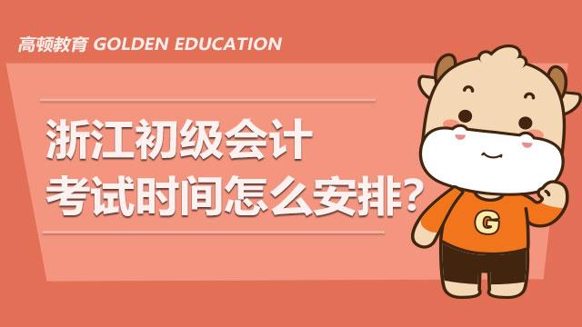 2021年浙江初级会计考试时间怎么安排?