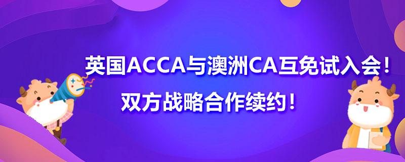 英国ACCA与澳洲CA互免试入会!双方战略合作续约!