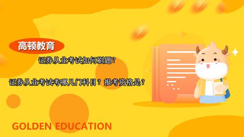证券从业考试如何刷题?证券从业考试考哪几门科目?报考资格是?