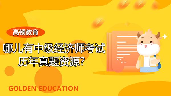 哪儿有中级经济师考试的历年真题资源?怎么利用真题备考?