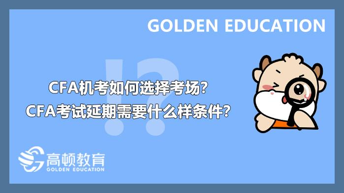 CFA机考如何选择考场?CFA考试延期需要什么样条件?