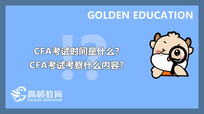 CFA7月份考试时间是什么?CFA考试考察什么内容?