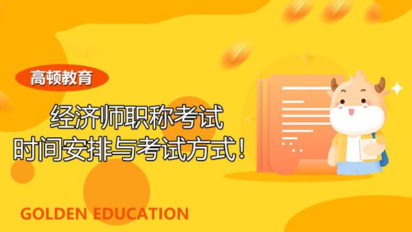 2021年经济师职称考试时间安排(初级/中级/高级)与考试方式!