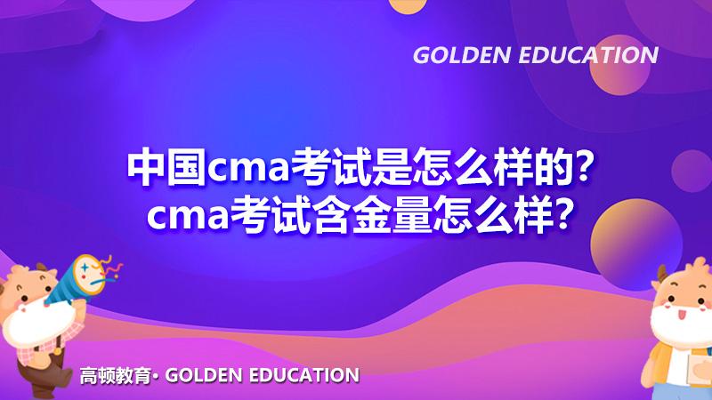 中国cma考试是怎么样的?cma考试含金量怎么样?